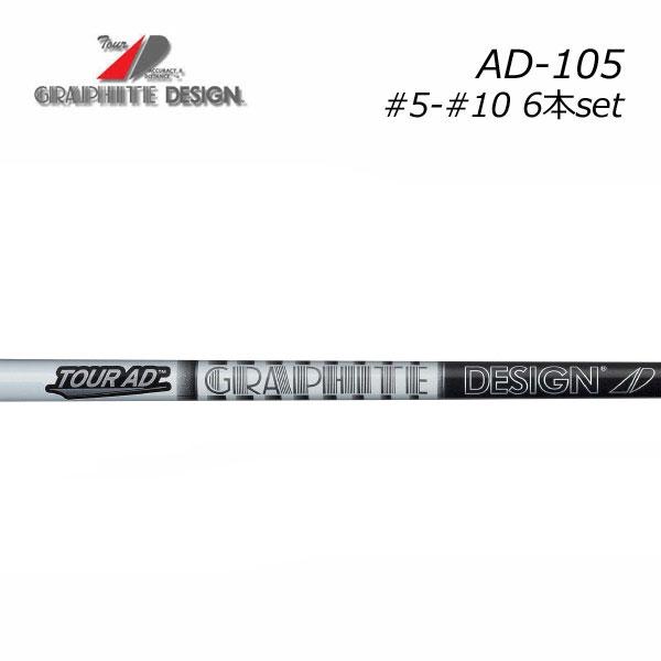 【シャフト交換含む】 GRAPHITE DESIGN グラファイトデザイン Tour AD IRON AD-105 (#3/5-#8/10)(#5/7-#10/12)6本セット