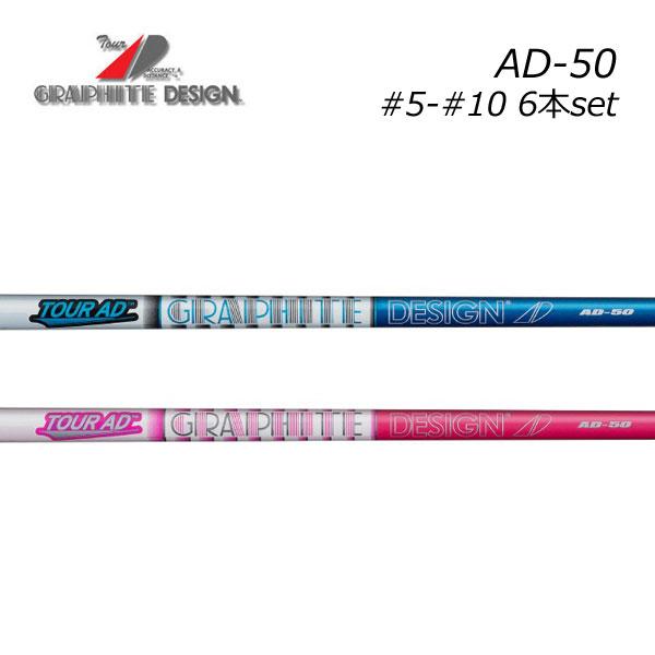 【シャフト交換含む】 GRAPHITE DESIGN グラファイトデザイン Tour AD IRON AD-50 #5~#10 6本セット