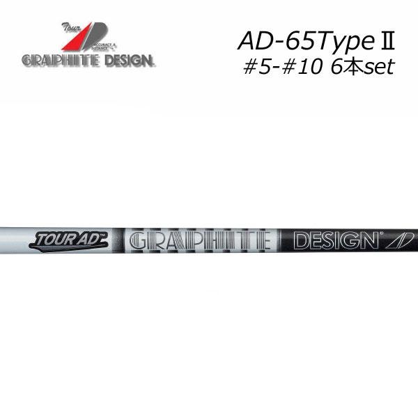 【シャフト交換含む】 GRAPHITE DESIGN グラファイトデザイン Tour AD IRON AD-65 TypeII #5~#10 6本セット