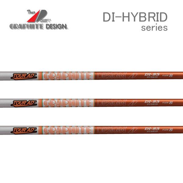 【シャフト交換含む】 GRAPHITE DESIGN グラファイトデザイン Tour AD UTILITY DI HYBRIDシリーズ