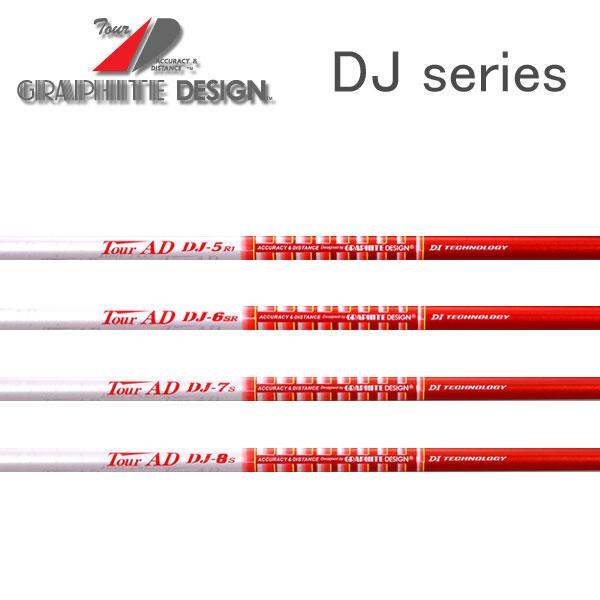 【ピン G400/Gシリーズ/G30 スリーブ装着シャフト】 GRAPHITE DESIGN グラファイトデザイン Tour AD WOOD DJシリーズ