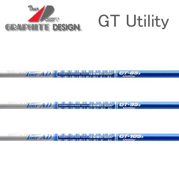 【シャフト交換含む】 GRAPHITE DESIGN グラファイトデザイン Tour AD UTILITY GT-Utilityシリーズ 85/95/105
