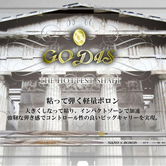 ☆ ☆ works shaft GODIS 502 BORON Gordie 502 boron 10P07Nov15