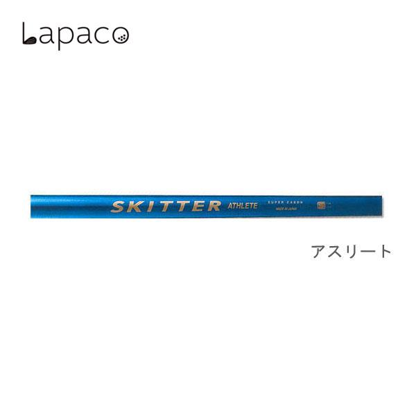 ラパコ LAPACO SKITTER Wood スキッターインナーシャフト ATHLETE アスリート