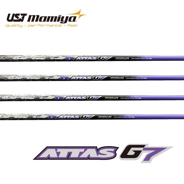 【ピン G400/Gシリーズ/G30 スリーブ装着シャフト】 UST Mamiya ATTAS G7 アッタス ジーセブン