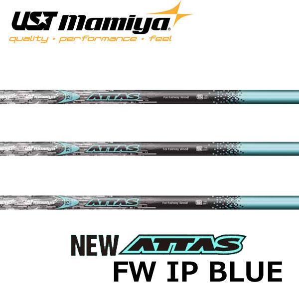 UST Mamiya ATTAS FW IP BLUE