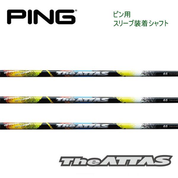 【ピン G400/Gシリーズ/G30 スリーブ装着シャフト】 UST Mamiya The ATTAS ジ アッタス