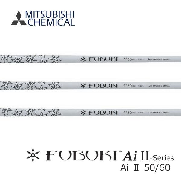 三菱ケミカル FUBUKI フブキ AiII 50/60