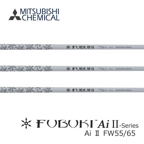 【期間限定】 三菱ケミカル フブキ FUBUKI AiII FW 55/65 Series