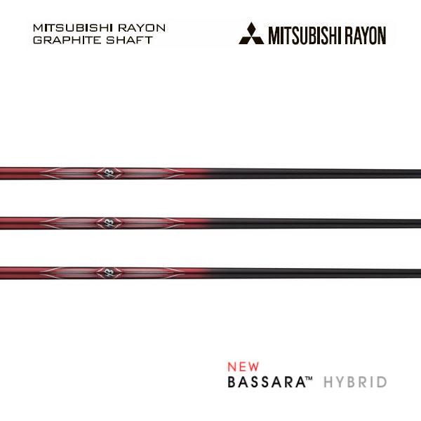三菱ケミカル BASSARA バサラ HYBRID