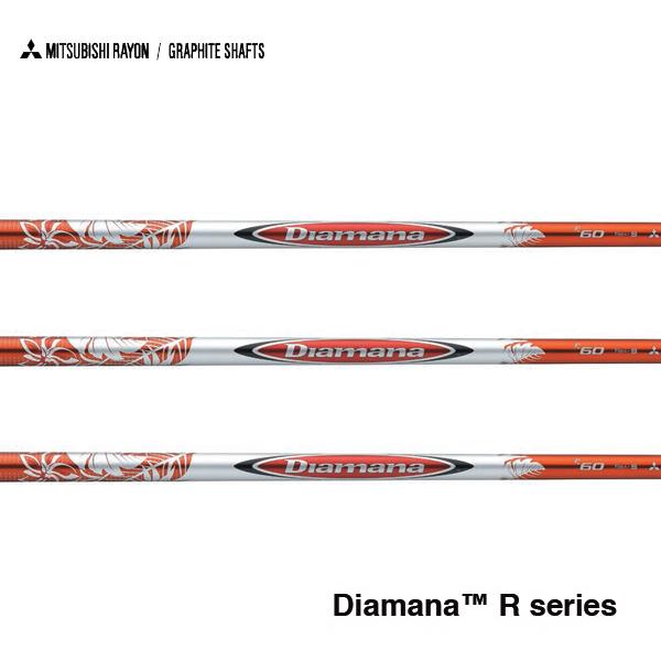 【期間限定】 三菱ケミカル ディアマナ Diamana R Series