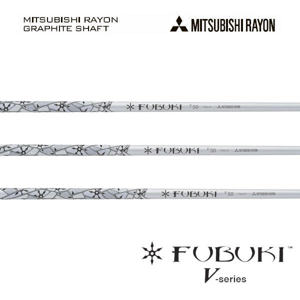 【期間限定】 三菱ケミカル フブキ FUBUKI V-series