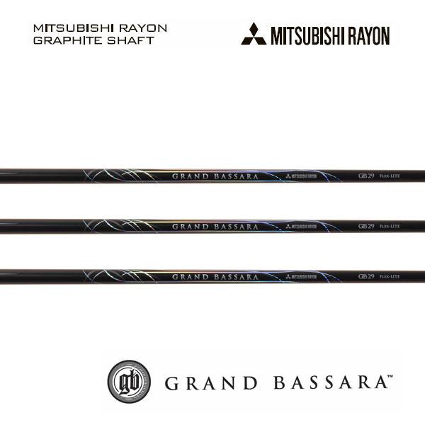 三菱ケミカル BASSARA バサラ GRAND BASSARA グランドバサラ