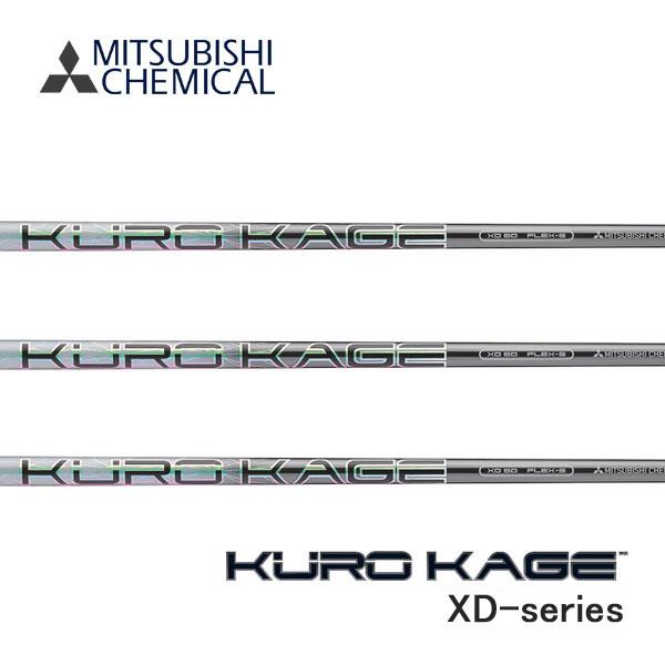 【期間限定】 三菱ケミカル KURO KAGE XDシリーズ