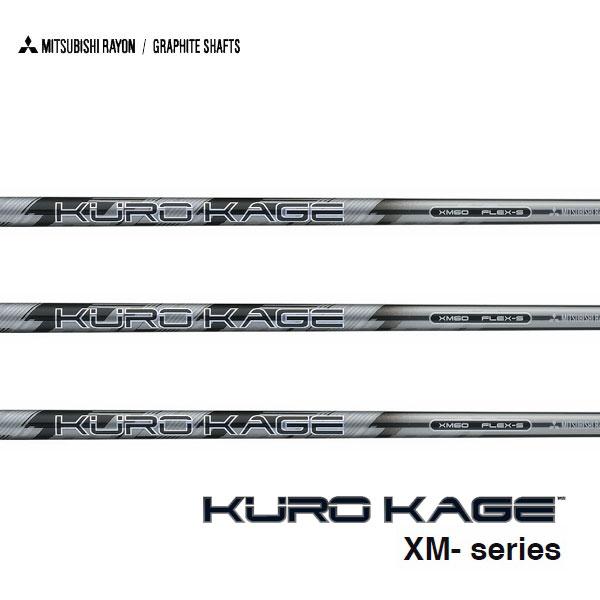 三菱ケミカル KURO KAGE XM-series クロカゲ XMシリーズ