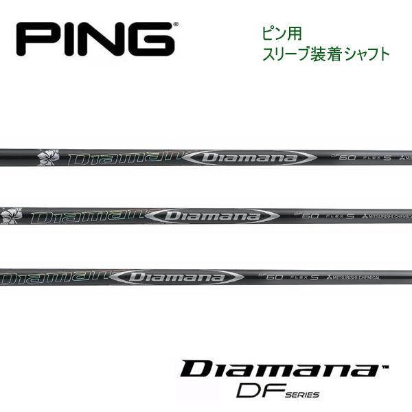 【ピン G400/Gシリーズ/G30 スリーブ装着シャフト】 三菱ケミカル ディアマナ Diamana DF Series