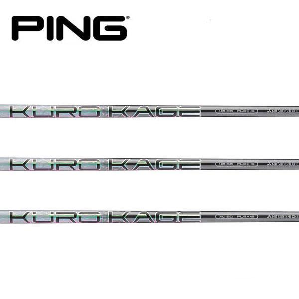 【ピン G400/Gシリーズ/G30 スリーブ装着シャフト】 三菱ケミカル クロカゲ KURO KAGE XD-series