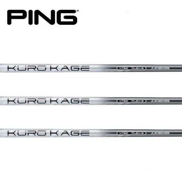 【ピン G400/Gシリーズ/G30 スリーブ装着シャフト】 三菱ケミカル クロカゲ KURO KAGE XT-series