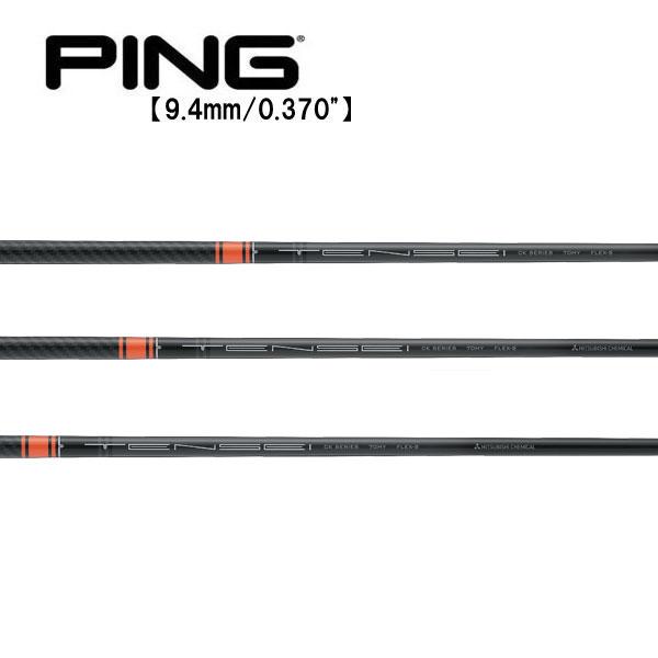 【ピン G410 ハイブリッド スリーブ装着シャフト】 三菱ケミカル TENSEI CK Pro Orange Hybrid-Series