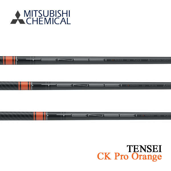 三菱ケミカル TENSEI CK Pro Orange テンセイ CK プロ オレンジ