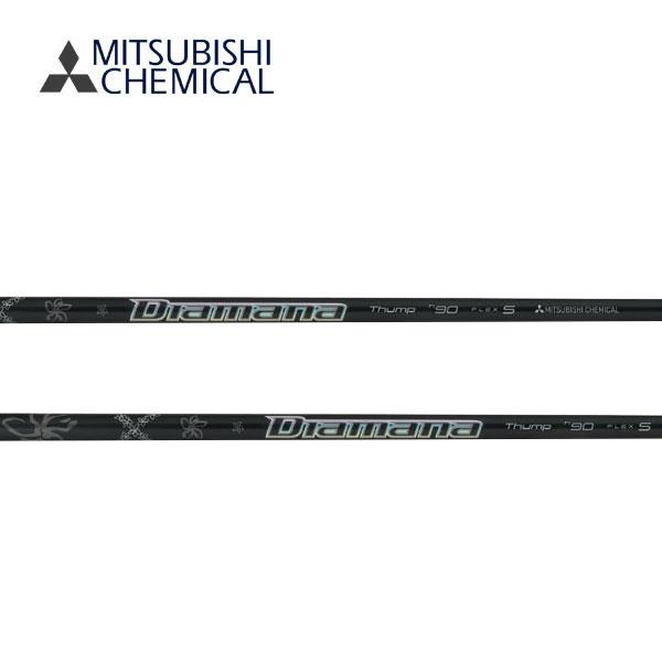 三菱ケミカル Diamana ディアマナ Thump Hybrid