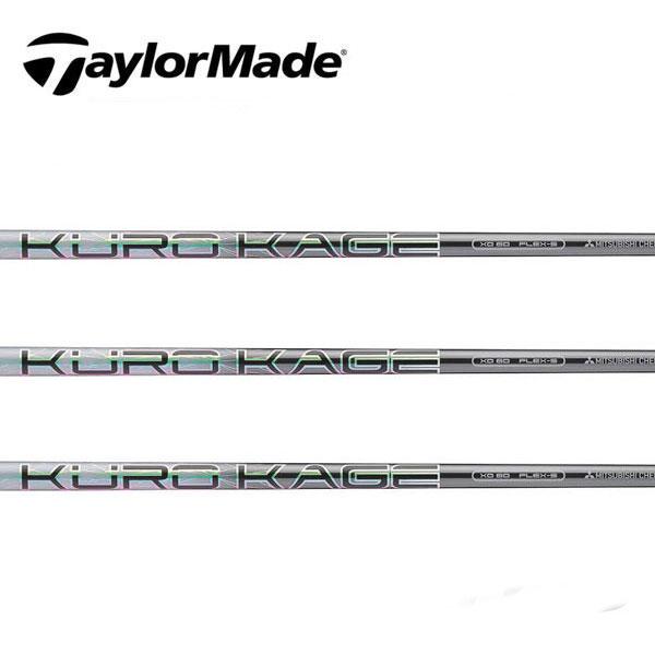 【テーラーメイド Mシリーズ/R15 スリーブ装着シャフト】 三菱ケミカル クロカゲ KURO KAGE XD-series