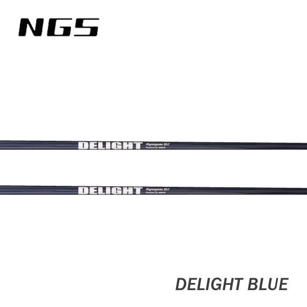 NGS エヌジーエス DELIGHT BLUE ディライト ブルー