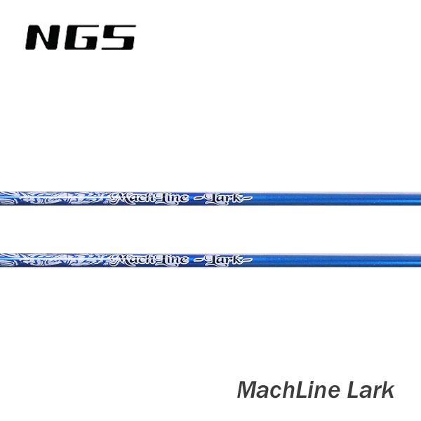 NGS エヌジーエス MachLine Lark Driver マッハライン ラーク ドライバー