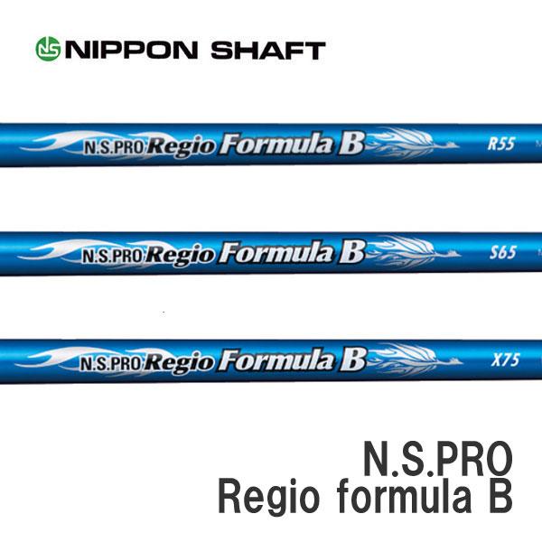 【ピン G400/Gシリーズ/G30 スリーブ装着シャフト】 日本シャフト N.S.PRO Regio Formula B -レジオ フォーミュラ B-