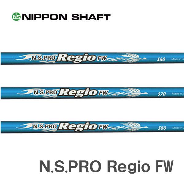 【キャロウェイ GBB EPIC/XR/XR Pro スリーブ装着シャフト】 日本シャフト N.S.PRO Regio FW