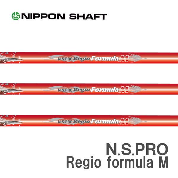 【ピン G410 スリーブ装着シャフト】 日本シャフト N.S.PRO Regio formula M -レジオ フォーミュラ M-