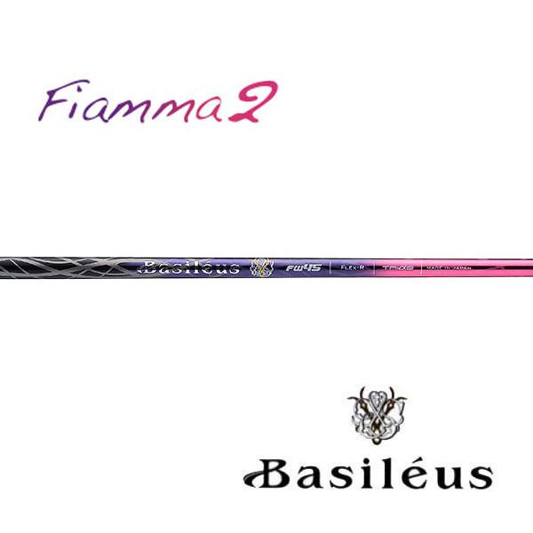 【ピン G400/Gシリーズ/G30 スリーブ装着シャフト】 Triphas トライファス Basileus Fiamma2 FW バシレウス フィアマ2 FW