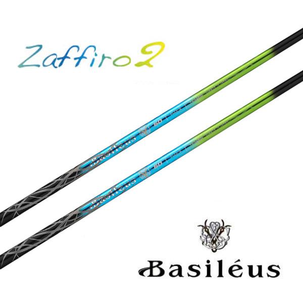 【期間限定】 Triphas トライファス Basileus Zaffiro2 バシレウス ザフィーロ2