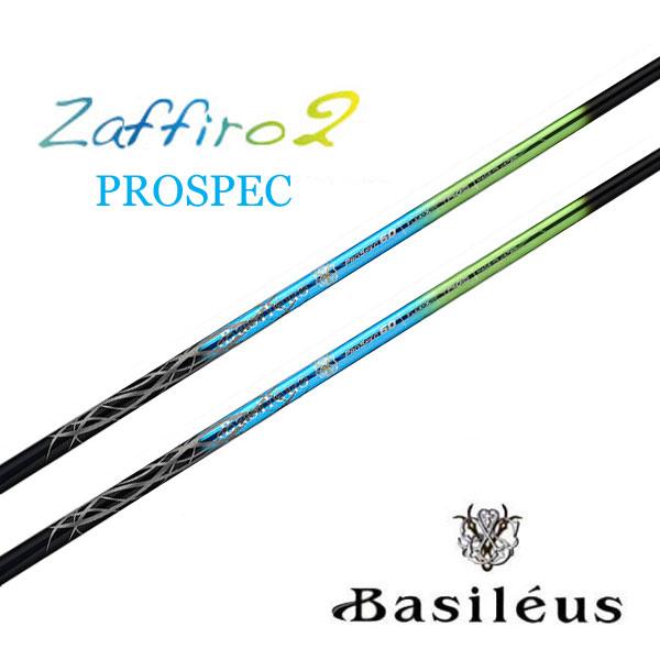Triphas トライファス Basileus PROSPEC Zaffiro2 バシレウス プロスペック ザフィーロ2