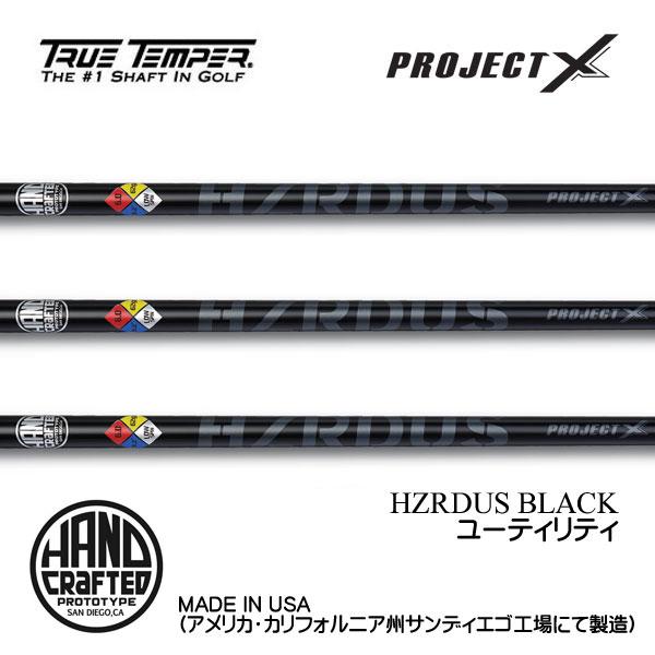 TRUE TEMPER トゥルーテンパー PROJECT X HZRDUS BLACK HYBRID 85 プロジェクト X ハザーダス・ブラック ハイブリッド 85