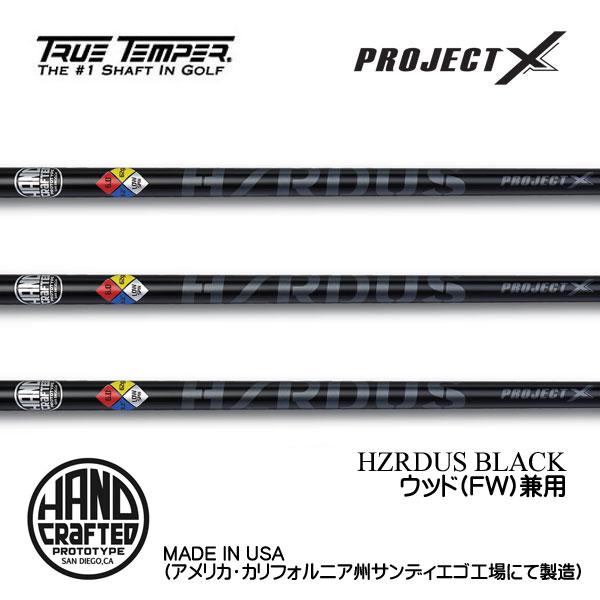 TRUE TEMPER トゥルーテンパー PROJECT X HZRDUS BLACK 75/65 プロジェクト X ハザーダス・ブラック 75/65
