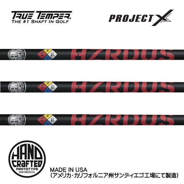 TRUE TEMPER トゥルーテンパー PROJECT X HZRDUS RED 75/65 プロジェクト X ハザーダス・レッド 75/65
