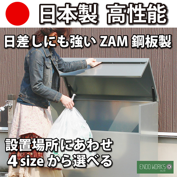 屋外 ゴミ箱 ダストボックス 日差しとサビに強いZAM鋼板 ゴミステーション 幅60奥行35【日本製】