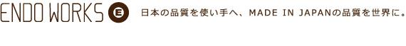 遠藤ワークス endoworks:企画から販売まで行う 新潟県のスチール製品製造メーカー