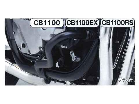 Honda純正 CB1100 CB1100EX CB1100RS エンジンガード(つや消しブラック塗装)【お取り寄せ品】