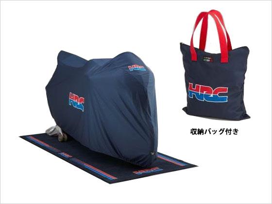 HRC RACING GEAR レーシングマシンカバー(屋内専用)【お取り寄せ品】