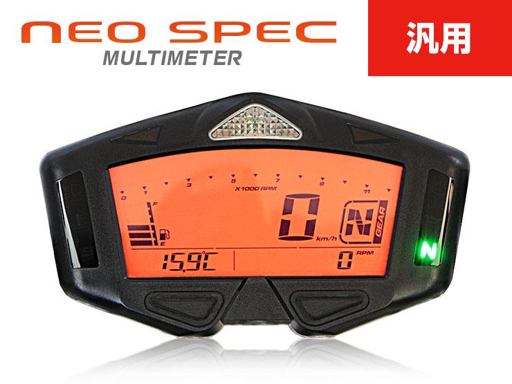 【汎用】NEO-SPEC マルチメーター /速度計/回転計/温度計/時計/電圧計/燃料計/総エンジン始動時間/最高記録/シフトタイミング/オドメータートリップメーター/ギア