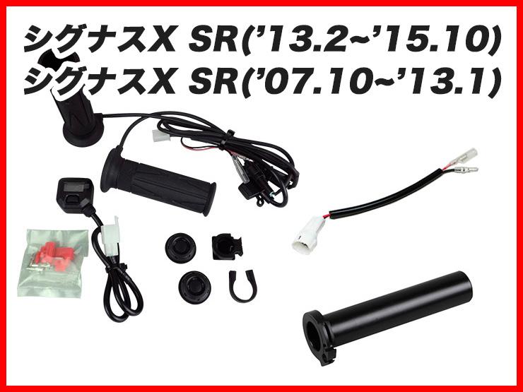 【ENDURANCE】シグナス-X SR('13.2~'15.10)('07.10~'13.1) グリップヒーターセットHG115 ホットグリップ/電圧計付/5段階調整/エンドキャップ脱着可能/全周巻き/バックライト付/安心の180日保証