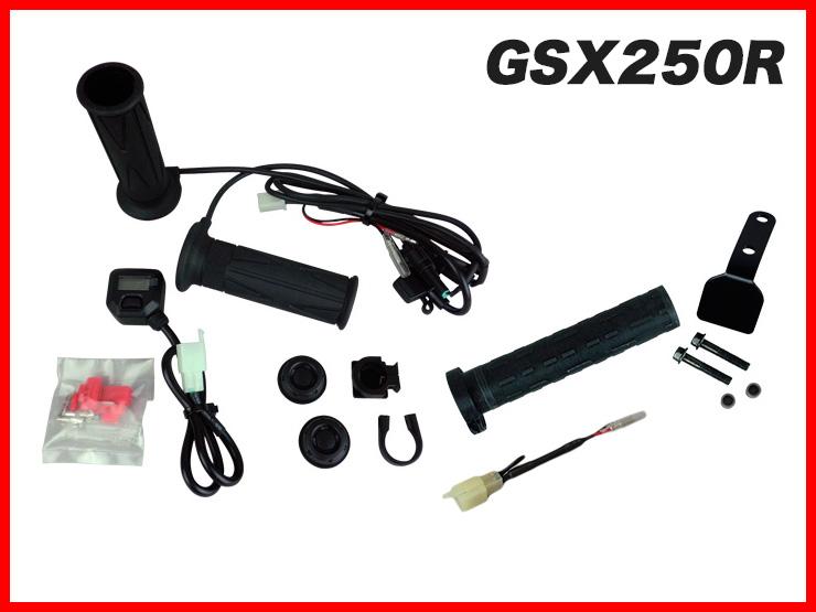【ENDURANCE】GSX250R グリップヒーターセット HG120 ホットグリップ/電圧計付/5段階調整/エンドキャップ脱着可能/全周巻き/バックライト付/安心の180日保証