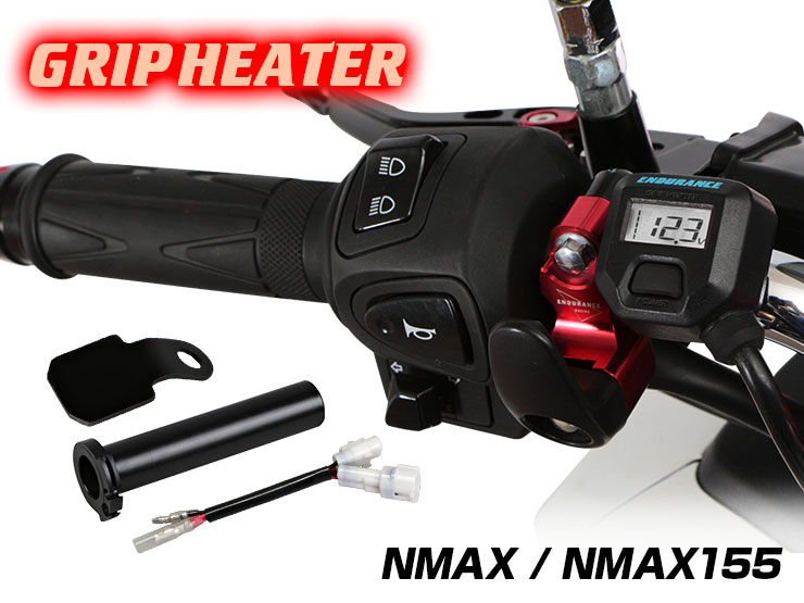 【ENDURANCE】NMAX NMAX155 グリップヒーターセットHG120 / パーツ ホットグリップ/電圧計付/5段階調整/エンドキャップ脱着可能/全周巻き/バックライト付/安心の180日保証