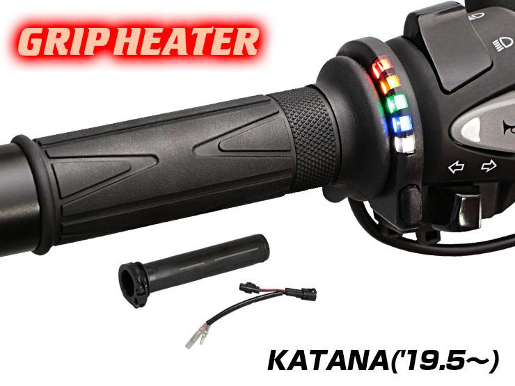 【ENDURANCE】KATANA('19.5~) カタナ グリップヒーターSP ホットグリップ/グリップスイッチ付/5段階調整/エンドキャップ脱着可能/全周巻き/安心の180日保証