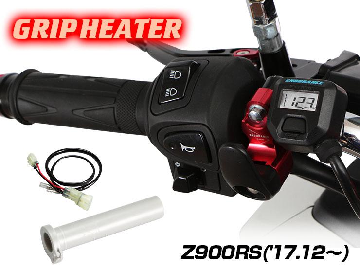 【ENDURANCE】Z900RS(2BL-ZR900C/2017) グリップヒーターセットHG125 ホットグリップ/電圧計付/5段階調整/エンドキャップ脱着可能/全周巻き/バックライト付/安心の180日保証