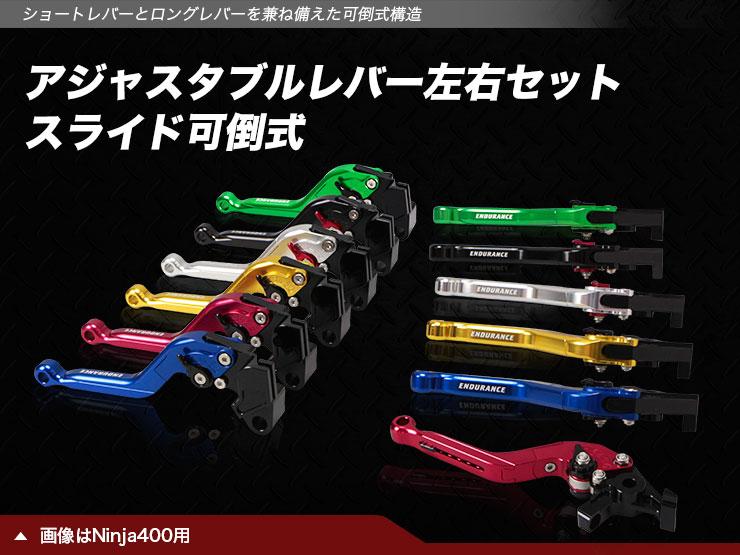 Z900RS/cafe('17.12~) Z1000('17~) Ninja1000('17~) アジャスタブルレバー左右セット スライド可倒式(全6色)【6月下旬発売予定】