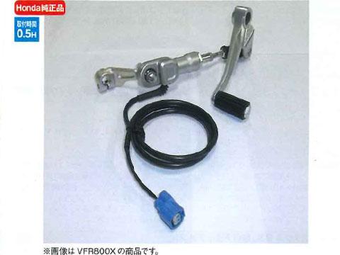 Honda純正 VFR800F クイックシフター【お取り寄せ品】