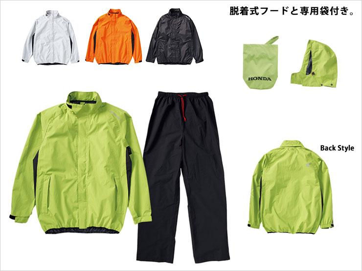 Honda ストレッチブレイズ レインスーツ(全4色)【お取り寄せ品】
